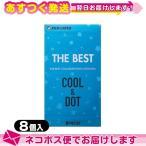 不二ラテックス ザ・ベスト コンドーム クール&ドット (THE BEST CONDOM COOL&DOT) 8個入 :ネコポス発送 ※当日出荷