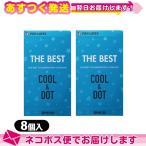 不二ラテックス ザ・ベスト コンドーム クール&ドット (THE BEST CONDOM COOL&DOT) 8個入x2個セット :ネコポス発送 ※当日出荷