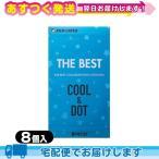不二ラテックス ザ・ベスト コンドーム クール&ドット (THE BEST CONDOM COOL&DOT) 8個入