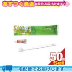 ホテルアメニティ 個包装 業務用 パルパルポー(PAL PAL・PO) 子供用歯ブラシ(ID-10) 歯みがきジェル付(いちご味) x 50本セット