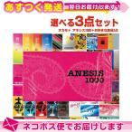 1000円ポッキリ 自分で選べるコンドーム オカモト ANESIS1000(アネシス1000) 12個入+選べるお好きな商品x2点:ネコポス発送