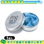 フォグストップ缶 +クリアビューウェットレンズクリーナー1枚入 くもり止め 曇り止め メガネ 拭き クロスタイプ 強力 メガネのくもり止め :メール便 日本郵便