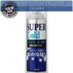 瞬間冷却スプレースーパーコールド500mlX12本(SI-337)