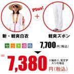 新・軽爽白衣 上下セット(背文字入り 袖付き)