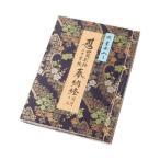納経帳(水墨画入) 別格二十霊場 紺色