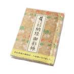 納経&御影帳(四国別格二十霊場)