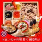 京料亭 お食い初め料理 特大鯛セット 迫力の鯛姿焼き、蛤のお吸い物、奉納料理などのセット