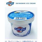 【カップ16個入2セット以上送料無料】ブルーシールアイスクリーム 業務用  塩ちんすこう  カップアイス110ml 家庭用 イベント用 (16個入り)