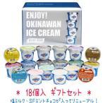 ブルーシールアイスクリーム ギフトセット18  お...