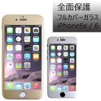 iPhone6s 強化ガラス iPhone6 フルカバーガラス 全面 液晶保護 ゴールド シルバー プロテクター 液晶保護フィルム