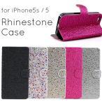 iPhone SE iPhone5s iPhone5 ケース ラメ ラインストーン 手帳型ケース 全5色 ★ フリップ カード収納 カードケース