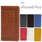 iPhone6sPlus iPhone6Plus ケース ラティス3 手帳型 レザーケース 全7色 ★ カード収納 カードケース入れ