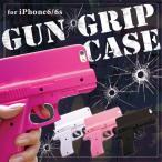iphone6s ケース ピストル GUN GRIP CASE 全4色 マツコ会議で大人気! iphone 6 アイフォン apple ピストル型 銃