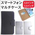 マルチケース カーボン レザー 手帳型ケース 全3色 万能ケース ストラップホール付き スマートフォン iPhone GALAXY Xperia AQUOS