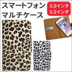 ショッピングヒョウ柄 マルチケース ヒョウ柄 レザー 手帳型ケース 全2色 万能ケース ストラップホール付き スマートフォン iPhone GALAXY Xperia AQUOS