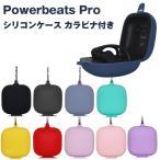 Powerbeats Pro 収納 シリコン ケース 全10色 カラビナ付き カバー ソフトカバー イヤホンケース