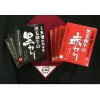 送料無料/レトルトビーフカレー/三田屋総本家黒毛和牛の黒&赤カレー 8個セット