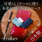 アイコス ケース レザーケース IQOS EMMA クリーナーまとめて収納 本革 日本製