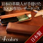 送料無料 IQOS アイコス レザーケース FUMO クリーナーもまとめて収納 本革仕様 日本製