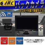 バックカメラ 無線 ワイヤレス タイプ 送料無料 12V 24V 兼用 7インチ オンダッシュ モニター セット ガイドライン  あり なし  トラック バス タンクローリー