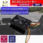 デコデコ DCDC コンバータ トラック バス オーディオ 取付 カーナビ 24V 12V 変換器 25A  送料無料