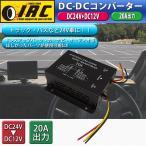 デコデコ DCDC コンバータ トラック バス 船舶 オーディオ 取付 カーナビ 24V 12V 変換器 変圧 3極電源 20A  小型 送料無料