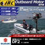 スズキ 船外機 エンジン ボート DF2 2馬力 4ストローク OHV インフレー タ ブル テンダー  トランサム高 選択可能  補機