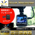 ドライブ レコーダー 高画質 駐車 監視 防犯 カメラ 自動録画 事故 事件 記録 証拠 暗視 鮮明 世界最小 動体検知 液晶  フル HD ドラレコ SD カード プレゼント