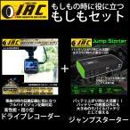ショッピングドライブレコーダー ドライブ  レコーダー  ジャンプ  スターター 緊急 セット 割引 高画質 監視 エンジン バッテリー 上がり  防犯 録画 事故 最小 フル HD ドラレコ SD プレゼント
