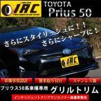 プリウス 50系 専用 パーツ メッキ グリルトリム フロント バンパー 4ピース ソナー装着車 ガーニッシュ トヨタ