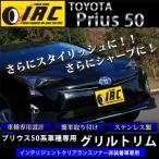 プリウス 50系 パーツ 専用 メッキ グリルトリム フロント バンパー 2ピース ソナー 非装着車 ガーニッシュ トヨタ