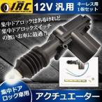 キーレスエントリー キット アクチュエーター 1本 集中ドアロック 12V 汎用