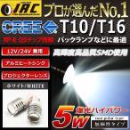 T10 T16 バルブ 5W LED ホワイト 色 無極性 アルミ ヒートシンク プロジェクター 送料無料 12V 24V  仕様 2個1セット