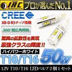 T10 T16 LED バルブ 50W 送料無料 ポジション バッグランプ ウエッジ球 ホワイト 白 2個1セット CREE製