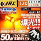 T20 バルブ 50W アンバー LED シングル ピンチ部 違い  ウェッジ 送料無料 12V 24V兼用 4個1セットCREE