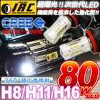 アルファード 30 ヴェルファイア 30 フォグ ランプ 対応 H8 H11 H16 LED バルブ 80W 12V 24V 兼用 2個1セット CREE製 ホワイト