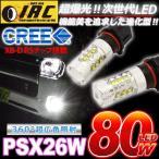 ハイエース 200系 3型 後期 4型 適合 PSX26W LED フォグ ランプ バルブ 80W 12V車用 2個1セット 6000K 8000K CREE製