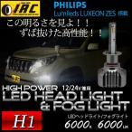 エクストレイル T31系 H1 LED フォグ バルブ ヘッド ライト 40W  Philips 白 ホワイト 6000K 6000LM  12V 24V 2個1セット