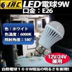 LED 電球 口金 E26 12v 24v 兼用 950 ルーメン 9w