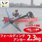 フォール ディング アンカー 2.3kg 4爪 碇 折り畳み 小型  ミニ ボート カヤック ジェット スキー 水上 バイク 16フィート 以下 コンパクト 錘