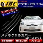 プリウス 30系 前期 パーツ 専用 フロント グリル メッキ ガーニッシュ ABS樹脂 5ピース セット