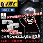 くまモングッズの登場  トヨタ レクサス 汎用 くまモン ロゴ 発光 LED カーテシランプ 左右セット