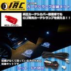 カーテシ ランプ 配線 取付 キット プラド 150系  ヴェルファイア アルファード 30系 DIY  LED  送料無料  トヨタ