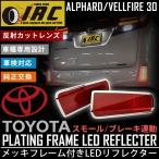 アルファード ヴェルファイア 30系 パーツ LED  リフレクター メッキ フレーム 送料無料 付き トヨタ