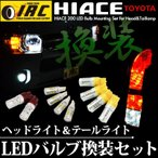 ハイエース 200系 LED バルブ 換装 送料無料 ヘッド テール ポジション ライセンス 超豪華 フル セット