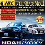 ノア ヴォクシー 80系  LED ルーム ランプ 球 セット 交換 内装 照明 明るい 室内灯 爆光 高輝度 純白 車種 専用 基盤 NOAH VOXY DIY マイカー トヨタ