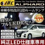 ショッピングアルファード アルファード 30系 純正LED ランプ 仕様車 ルーム ランプ セット 爆光 トヨタ
