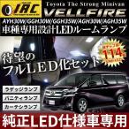 ヴェルファイア 30系 純正 LED ランプ 仕様車用 ルーム ランプ セット 爆光 トヨタ