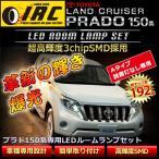 プラド 150系 ランクル パーツ LED 送料無料 専用設計 ルーム ランプ セット 読書灯なし 高輝度 SMD 工具付 トヨタ