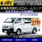 ハイエース 200系 3型 2型 1型 DX デラックス レジアスエース 車種専用 送料無料 LED ルーム ランプ セット 高輝度 SMD  KDH  TRH
